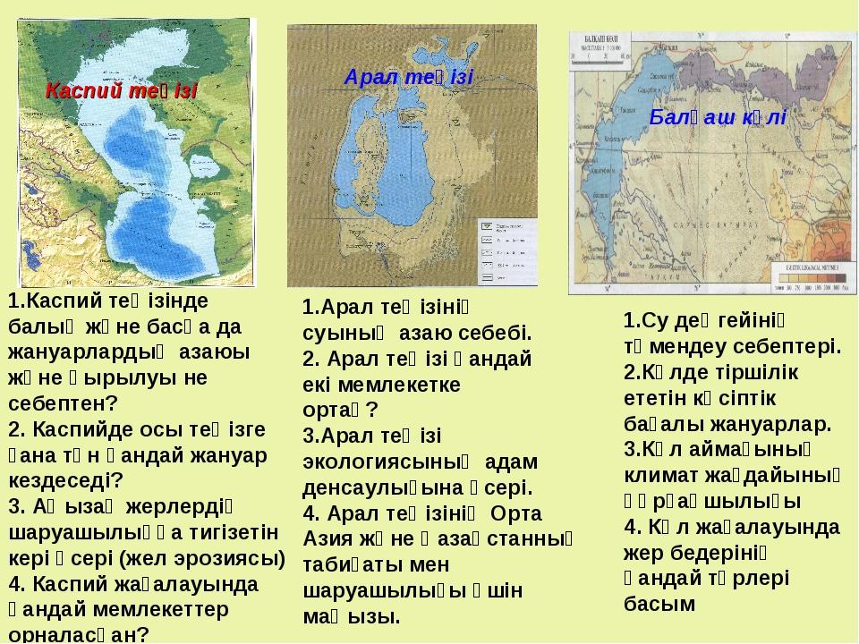 1.Арал теңізінің суының азаю себебі. 2. Арал теңізі қандай екі мемлекетке орт...