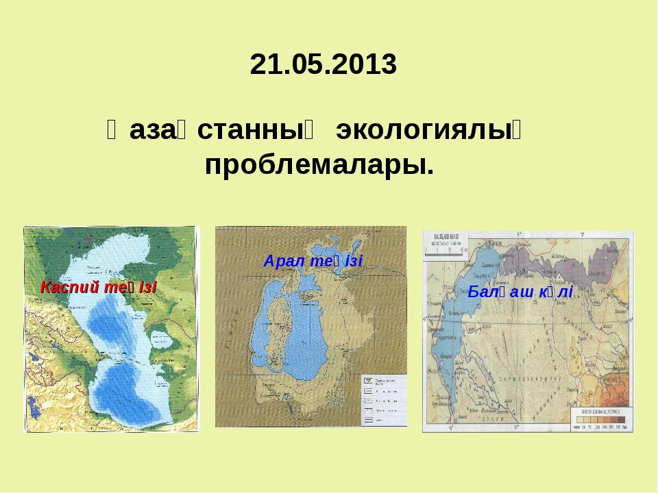 Қазақстанның экологиялық проблемалары. 21.05.2013