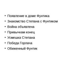 Появление в доме Фунтика Знакомство Степана с Фунтиком Война объявлена Привы