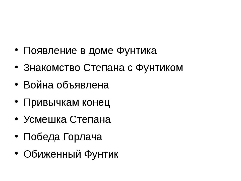 Появление в доме Фунтика Знакомство Степана с Фунтиком Война объявлена Привы...