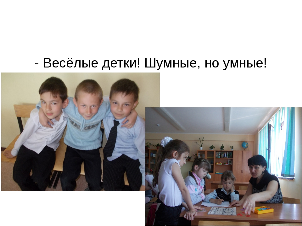 - Весёлые детки! Шумные, но умные!