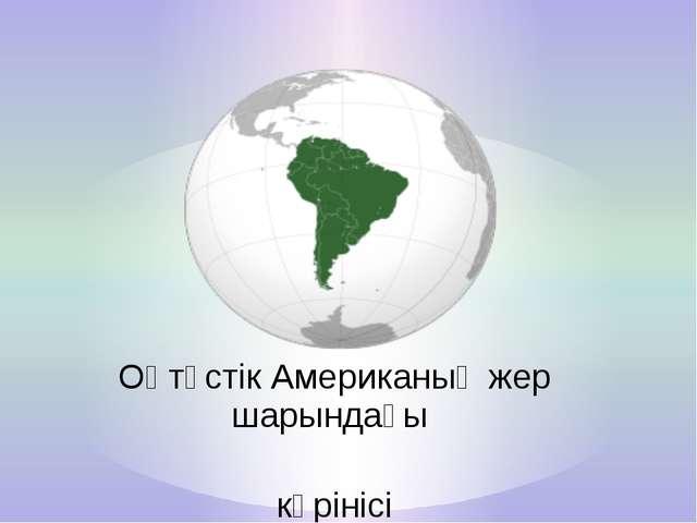 Оңтүстік Американыңжер шарындағы көрінісі