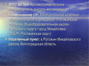 ФИО автора: Колемаскина Наталия Александровна, учитель математики Наименовани