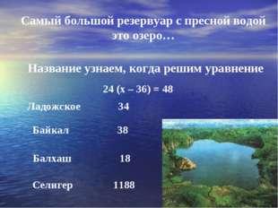 Самый большой резервуар с пресной водой это озеро… Название узнаем, когда реш