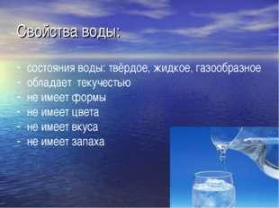 Свойства воды: состояния воды: твёрдое, жидкое, газообразное обладает текучес