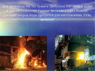 Для производства 1кг бумаги требуется 100 литров воды, а для изготовления 1то