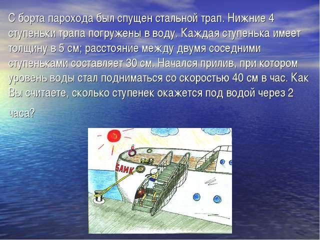С борта парохода был спущен стальной трап. Нижние 4 ступеньки трапа погружены...