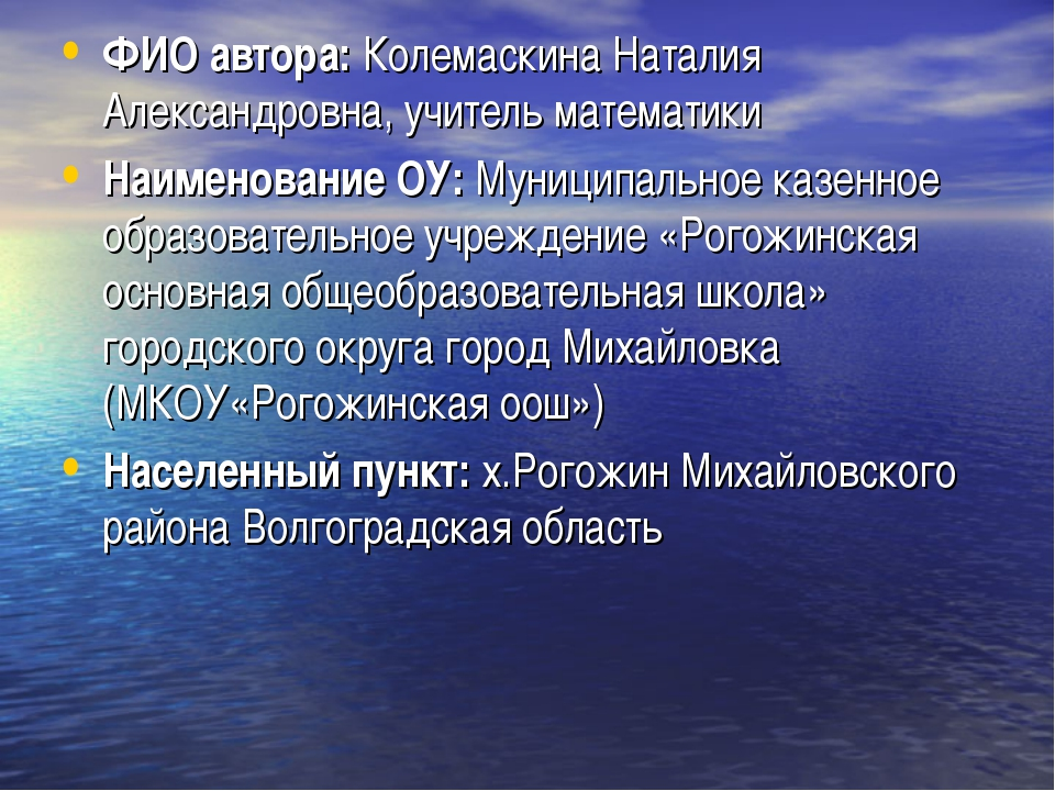 ФИО автора: Колемаскина Наталия Александровна, учитель математики Наименовани...