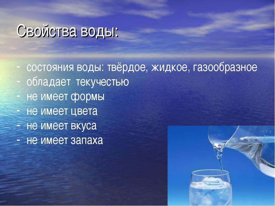 Свойства воды: состояния воды: твёрдое, жидкое, газообразное обладает текучес...