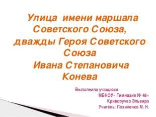 Улица имени маршала Советского Союза, дважды Героя Советского Союза Ивана Ст