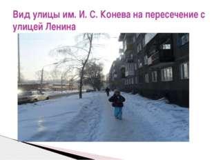 Вид улицы им. И. С. Конева на пересечение с улицей Ленина