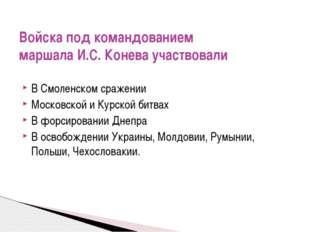 В Смоленском сражении Московской и Курской битвах В форсировании Днепра В осв