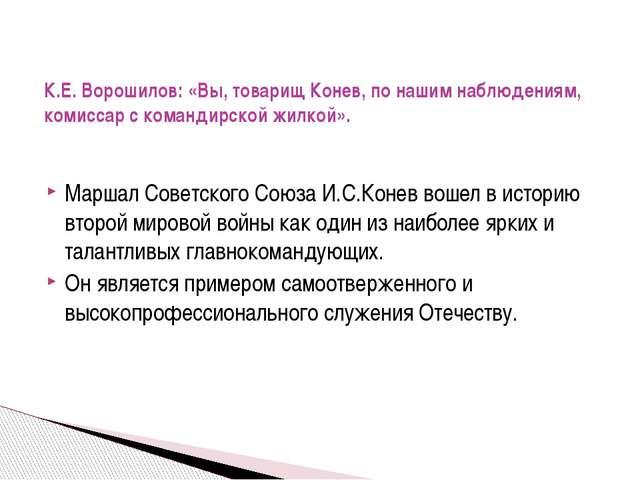 Маршал Советского Союза И.С.Конев вошел в историю второй мировой войны как од...