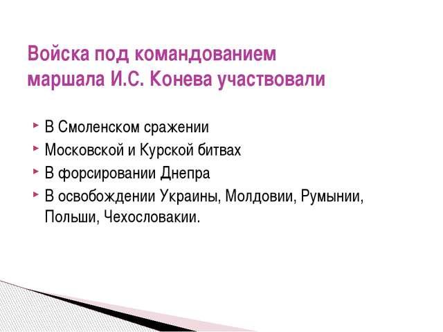 В Смоленском сражении Московской и Курской битвах В форсировании Днепра В осв...