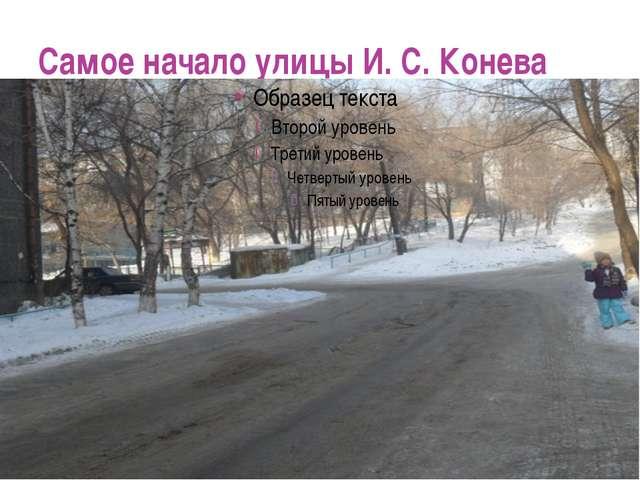 Самое начало улицы И. С. Конева