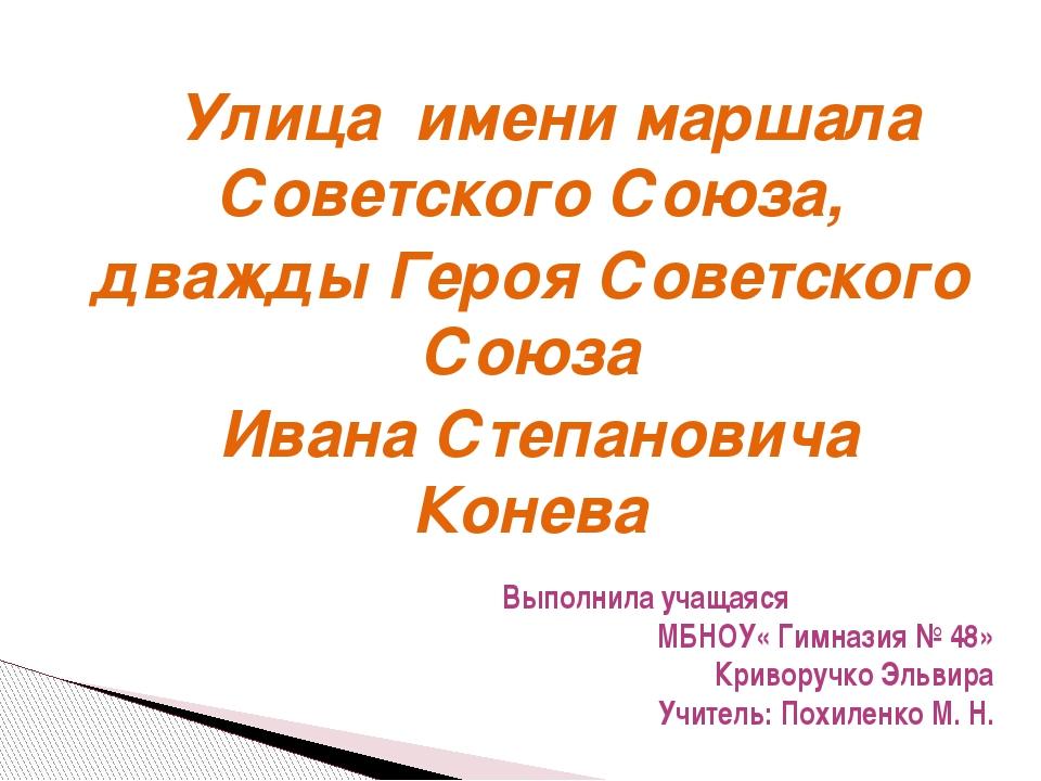 Улица имени маршала Советского Союза, дважды Героя Советского Союза Ивана Ст...