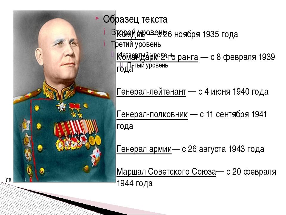 Комдив— с 26 ноября 1935 года Командарм 2-го ранга— с 8 февраля 1939 года...