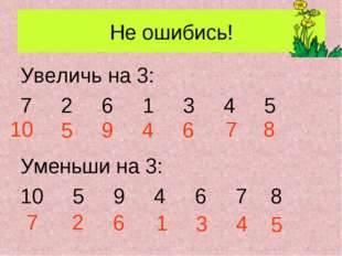 Не ошибись! Увеличь на 3: 7 2 6 1 3 4 5 Уменьши на 3: 10 5 9 4 6 7 8 10 5 9 4
