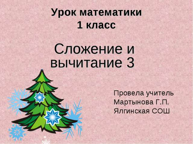 Урок математики 1 класс Сложение и вычитание 3 Провела учитель Мартынова Г.П...