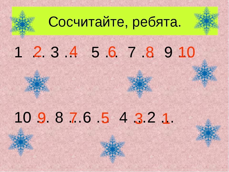 Сосчитайте, ребята. 1 … 3 … 5 … 7 … 9 … 10 … 8 …6 … 4 …2 … 2 4 6 8 10 9 7 5 3 1