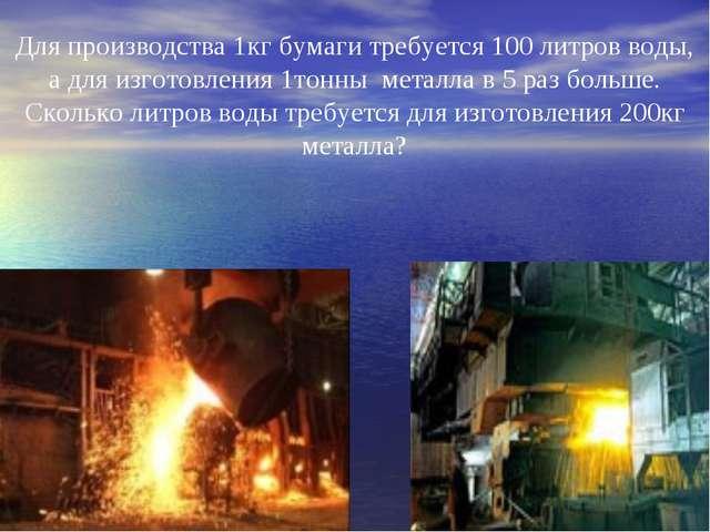 Для производства 1кг бумаги требуется 100 литров воды, а для изготовления 1то...