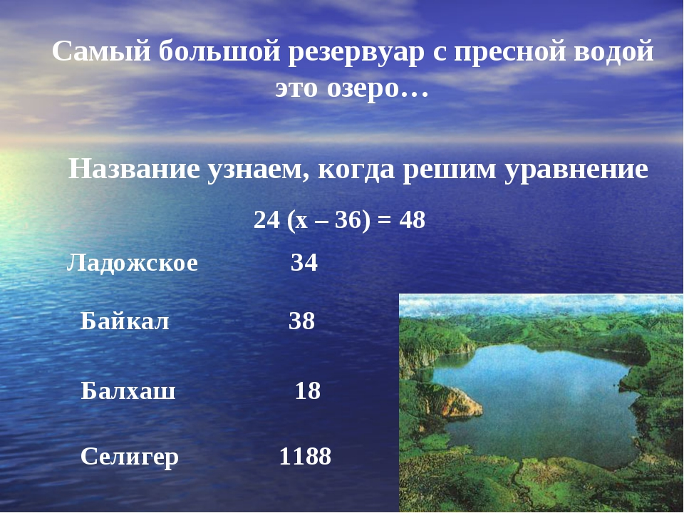 Самый большой резервуар с пресной водой это озеро… Название узнаем, когда реш...