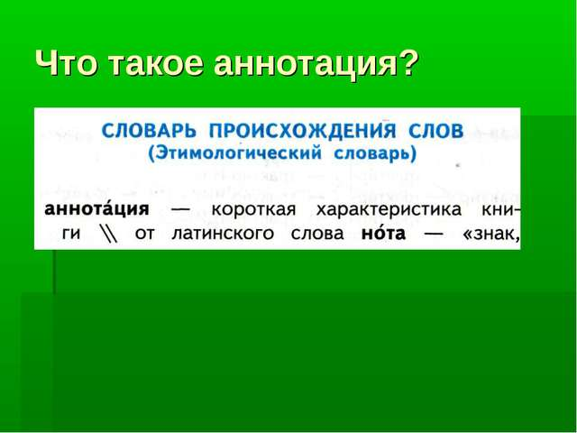 урок знакомство по русскому языку 5 класс