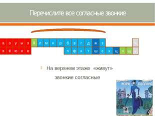 Перечислите все согласные звонкие На верхнем этаже «живут» звонкие согласные