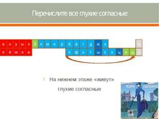 Перечислите все глухие согласные На нижнем этаже «живут» глухие согласные а ы