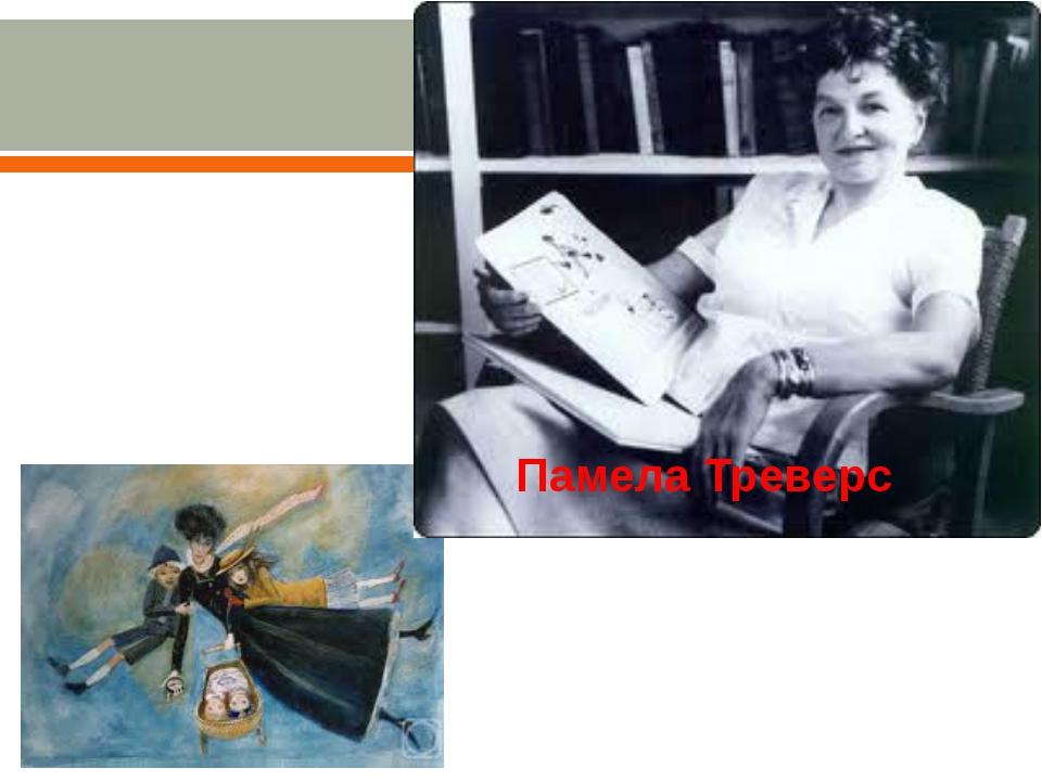 Памела Треверс