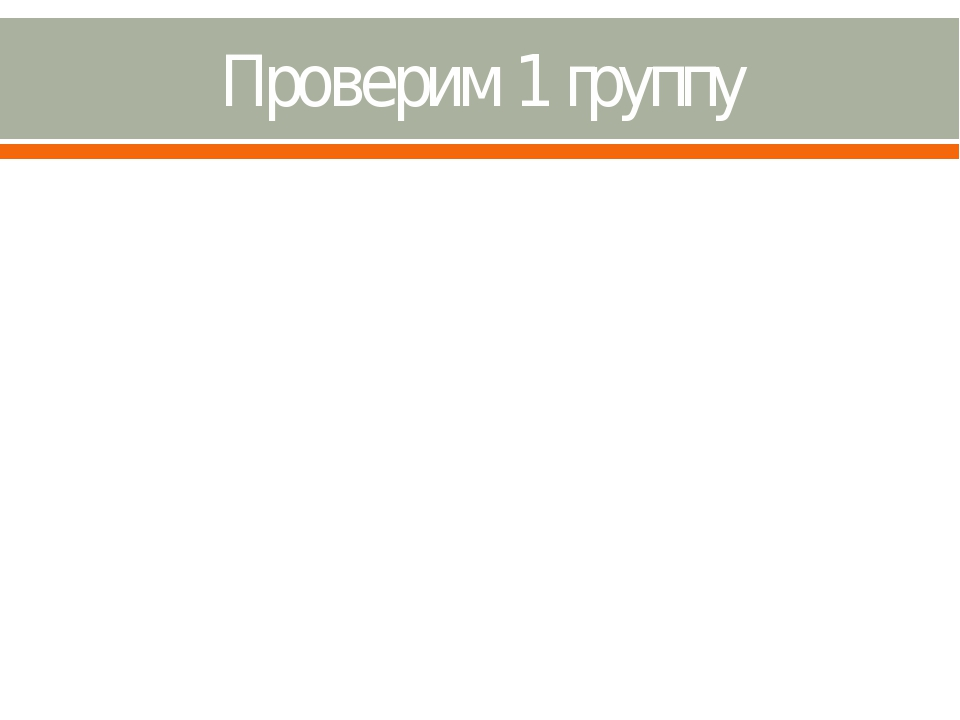 Проверим 1 группу грамотеи Красавица и Чудовище Пулька (6 б., 5 зв.) СЕло и с...