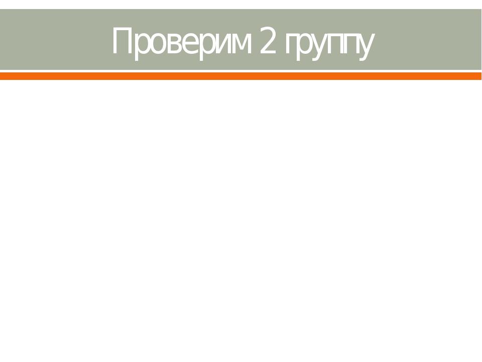 Проверим 2 группу знатоки Каникулы в Простоквашино Пятачок СОрок и соРОК не м...
