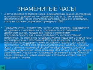 ЗНАМЕНИТЫЕ ЧАСЫ А вот о времени появления часов на Кремлевских башнях достове