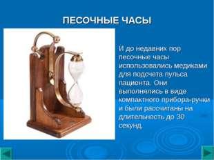 ПЕСОЧНЫЕ ЧАСЫ И до недавних пор песочные часы использовались медиками для под