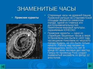 ЗНАМЕНИТЫЕ ЧАСЫ Пражские куранты Старинные часы на древней башне Пражской рат
