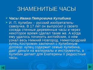 ЗНАМЕНИТЫЕ ЧАСЫ Часы Ивана Петровича Кулибина И. П. Кулибин – русский изобрет