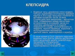 КЛЕПСИДРА Водяные часы–диковинкаэпохи модерн. Четыре экземпляра изготовлены
