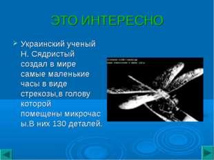 ЭТО ИНТЕРЕСНО Украинский ученый Н. Сядристый создал в мире самые маленькие ча