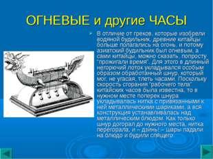 ОГНЕВЫЕ и другие ЧАСЫ В отличие от греков, которые изобрели водяной будильник