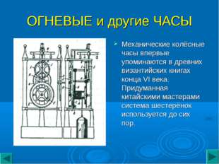 ОГНЕВЫЕ и другие ЧАСЫ Механические колёсные часы впервые упоминаются в древни