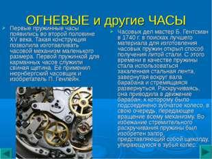 ОГНЕВЫЕ и другие ЧАСЫ Первые пружинные часы появились во второй половине XV в