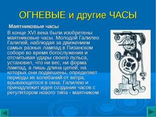 ОГНЕВЫЕ и другие ЧАСЫ Маятниковые часы В конце XVI века были изобретены маятн