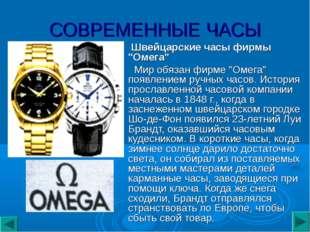 """СОВРЕМЕННЫЕ ЧАСЫ Швейцарские часы фирмы """"Омега"""" Мир обязан фирме """"Омега"""" появ"""