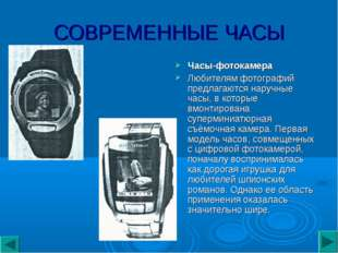 СОВРЕМЕННЫЕ ЧАСЫ Часы-фотокамера Любителям фотографий предлагаются наручные ч