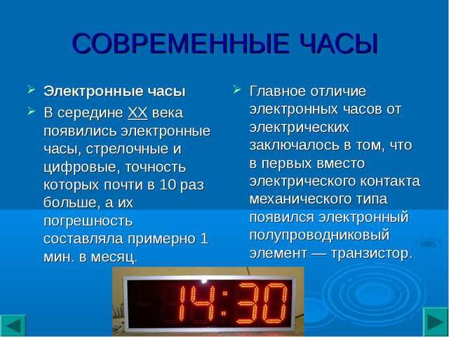 СОВРЕМЕННЫЕ ЧАСЫ Электронные часы В серединеXXвека появились электронные ча...
