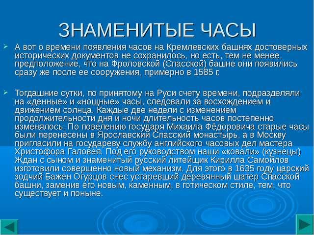 ЗНАМЕНИТЫЕ ЧАСЫ А вот о времени появления часов на Кремлевских башнях достове...