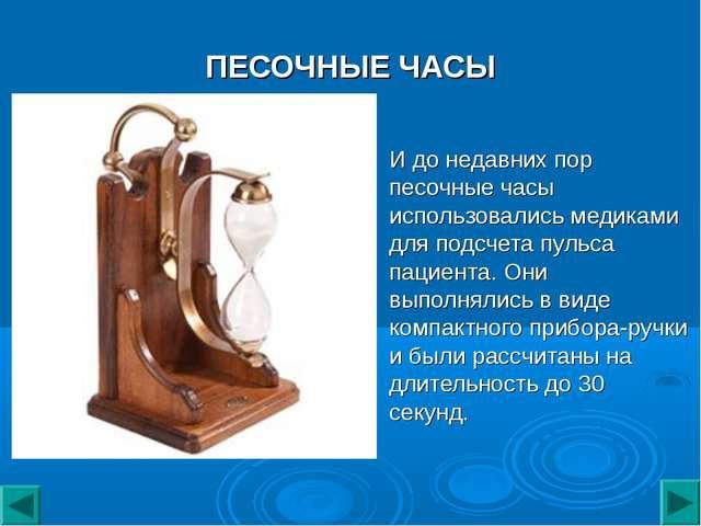 ПЕСОЧНЫЕ ЧАСЫ И до недавних пор песочные часы использовались медиками для под...