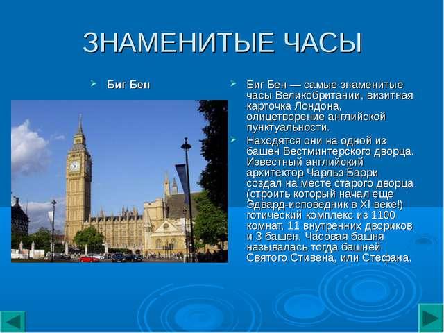 ЗНАМЕНИТЫЕ ЧАСЫ Биг Бен Биг Бен — самые знаменитые часы Великобритании, визит...