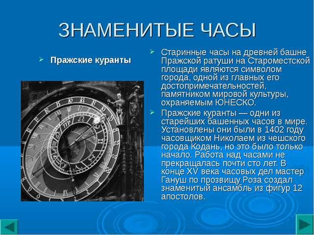 ЗНАМЕНИТЫЕ ЧАСЫ Пражские куранты Старинные часы на древней башне Пражской рат...