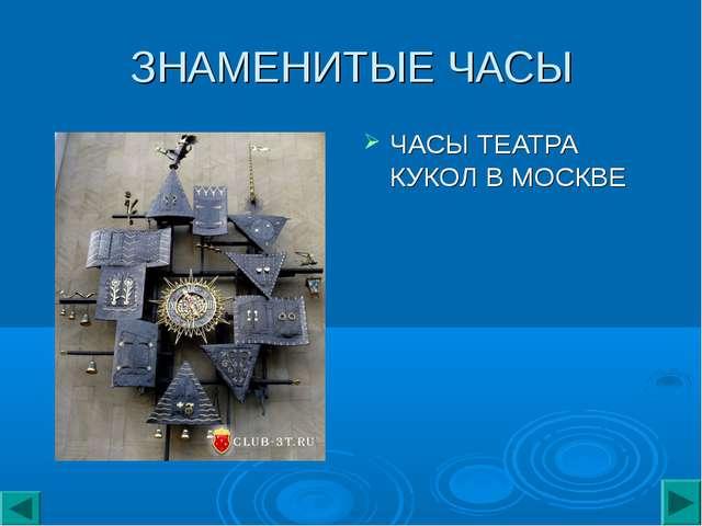 ЗНАМЕНИТЫЕ ЧАСЫ ЧАСЫ ТЕАТРА КУКОЛ В МОСКВЕ